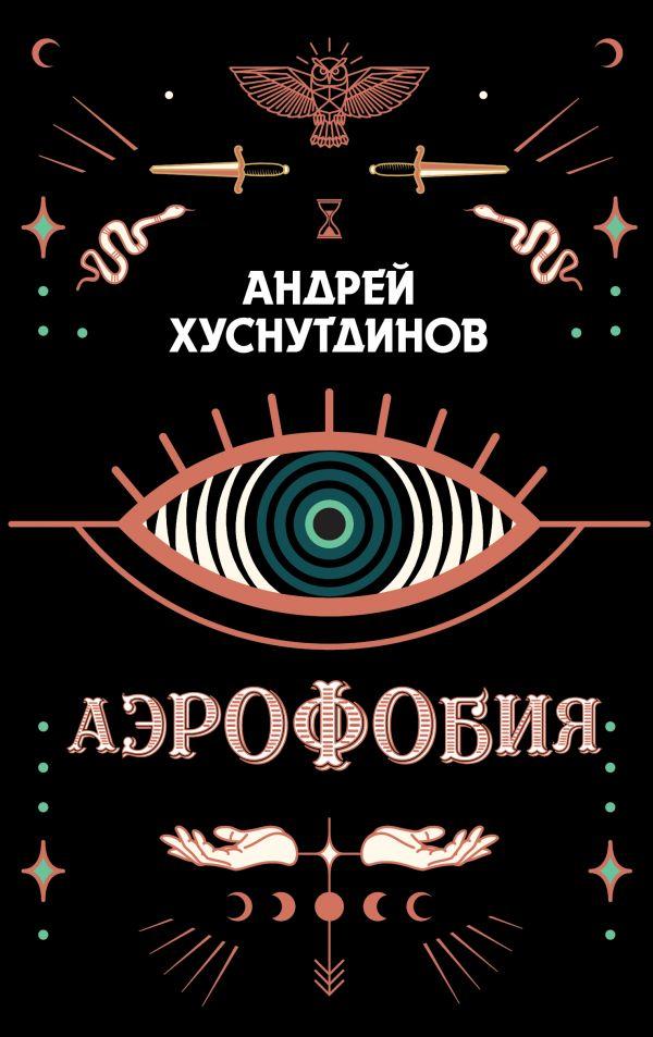 Аэрофобия. Андрей Хаснутдинов