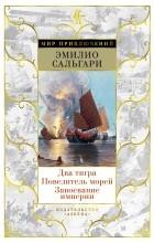 Эмилио Сальгари - Два тигра. Повелитель морей. Завоевание империи