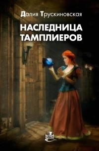 Далия Трускиновская - Наследница тамплиеров