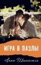 Анна Штомпель - Игра в пазлы, или Девочка из Грозного