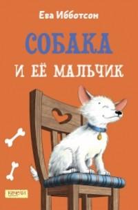 Ева Ибботсон - Собака и ее мальчик