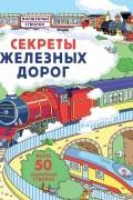Колин Кинг - Секреты железных дорог