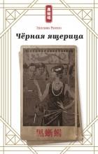 Эдогава Рампо - Чёрная Ящерица