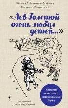 - Лев Толстой очень любил детей. Псевдо-Хармс