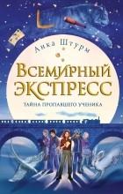 Анка Штурм - Всемирный экспресс. Тайна пропавшего ученика