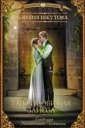 Юлия Шкутова - Академия Магического Познания. Моя любимая заноза