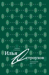 Наталия Семенова - Илья Остроухов. Гениальный дилетант