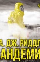 А. Дж. Риддл - Пандемия. Часть вторая