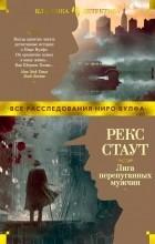 Рекс Стаут - Лига перепуганных мужчин: сборник