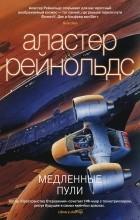 Аластер Рейнольдс - Медленные пули (сборник)