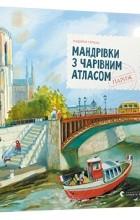 Надійка Гербіш - Мандрівки з Чарівним Атласом: Париж