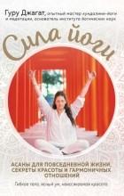 Гуру Джагат - Сила йоги. Асаны для повседневной жизни, секреты красоты и гармоничных отношений