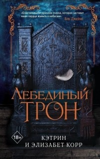 - Лебединый трон