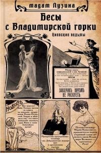 Лада Лузина - Бесы с Владимирской горки