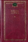 Мікола Арочка - Выбраныя творы