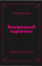 Анастасия Мартынова - Безгрешный маркетинг