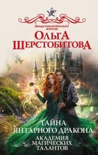 Ольга Шерстобитова - Академия Магических Талантов. Тайна янтарного дракона