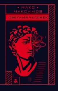 Макс Максимов - Светлый человек