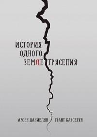 - История одного землетрясения