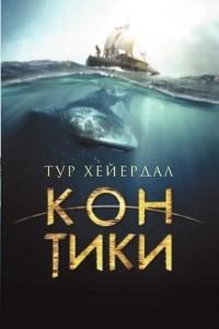 Тур Хейердал - Кон-Тики (сборник)