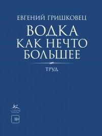 Евгений Гришковец - Водка как нечто большее