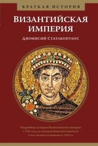 Дионисий Статакопулос - Византийская империя