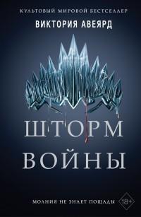 Виктория Авеярд - Шторм войны