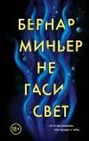 Бернар Миньер - Не гаси свет
