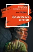 Ирина Градова - Экзотический симптом