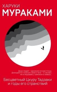 Харуки Мураками - Бесцветный Цкуру Тадзаки и годы его странствий