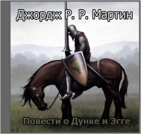 Джордж Мартин - Повести о Дунке и Эгге (сборник)