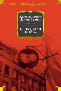Алесь Адамович, Даниил Гранин - Блокадная книга