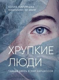 Юлия Пирумова - Хрупкие люди. Тайная дверь в мир нарциссов