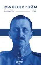 Карл Густав Эмиль Маннергейм - Спогади (Том 1)