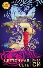 Лиза Си - Цветочная сеть