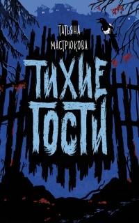 Татьяна Мастрюкова - Тихие гости