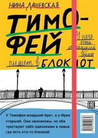 Нина Дашевская - Тимофей: блокнот. Ирка: скетчбук