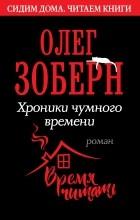 Олег Зоберн - Хроники чумного времени