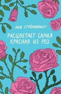 Лив Стрёмквист - Расцветает самая красная из роз