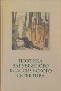 - Поэтика зарубежного классического детектива (сборник)
