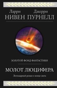 - Молот Люцифера