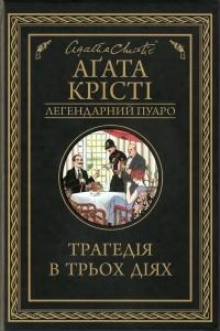 Агата Кристи - Трагедія в трьох діях