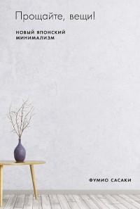 Фумио Сасаки - Прощайте, вещи! Новый японский минимализм