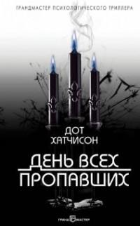 Дот Хатчисон - День всех пропавших