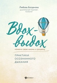 Любовь Богданова - Вдох-выдох. Практики осознанного дыхания