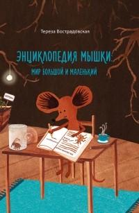 Тереза Вострадовска - Энциклопедия мышки: мир большой и маленький