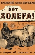 - Вот холера! История болезней от сифилиса до проказы