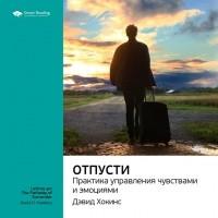 М. С. Иванов - Дэвид Хокинс: Отпусти. Практика управления чувствами и эмоциями. Саммари