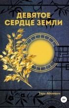 Тери Аболевич - Девятое сердце земли