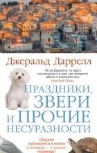 Джеральд Даррелл - Праздники, звери и прочие несуразности (сборник)